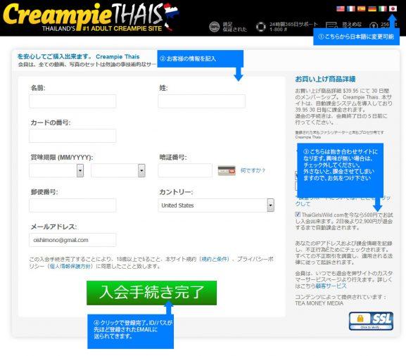 creampiethais クレジットカード設定方法